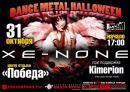31 / 10 / 08 - Dance Metal Halloween (Киров)