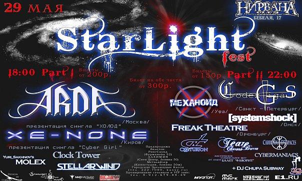"""29 / 05 / 10 - StarLight Fest (Екатеринбург, """"Нирвана"""")"""