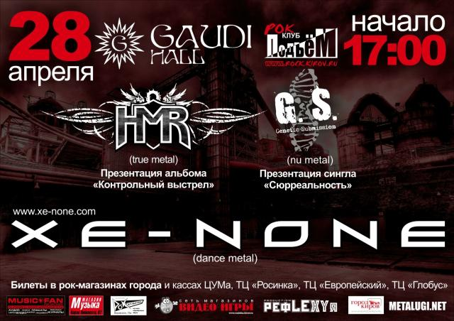 28.04.2012 - Киров - Gaudi Hall Xe-NONE, HMR, Genetic Submission