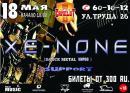 18 / 05 / 2013 - Xe-NONE @ Camelot (Череповец)