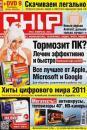 CHIP - DVD приложение к журналу CHIP Февраль 2011